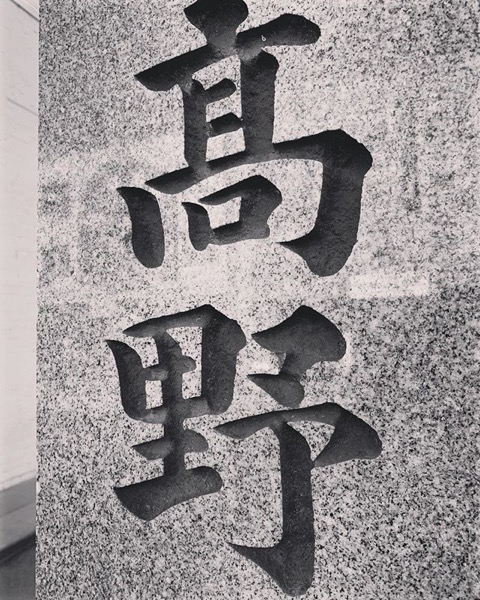 My Los Angeles 83: Carved Lettering, Little Tokyo, Los Angeles via Instagram