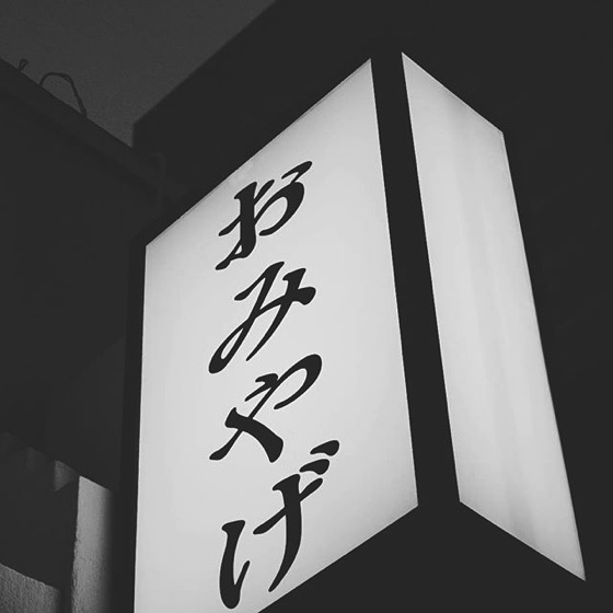 Little Tokyo Signage via My Instagram