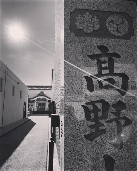 My Los Angeles 81: Little Tokyo Temple, Los Angeles, California via Instagram